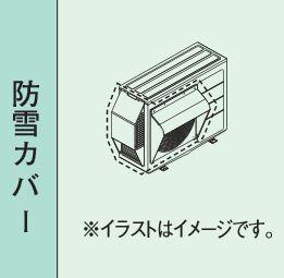 コロナ エコキュート 部材【CHP-BC5】防雪カバー
