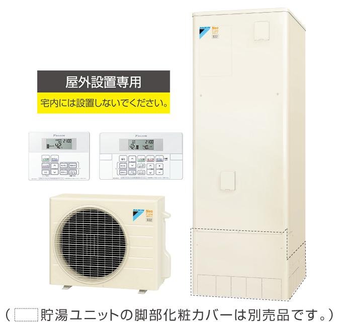 ###ダイキン ネオキュート【HQR32PFV】(台所+浴室リモコンセット)フルオートタイプ 屋外(防雨型)専用 角型 320L