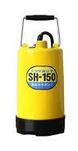 寺田 テラダポンプ【SH-150】高圧水中ポンプ