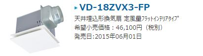 π三菱 換気扇【VD-18ZVX3-FP】ダクト用換気扇 天井埋込形 接続パイプφ150mm (VD-18ZVX2-Wの後継機種)