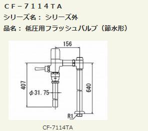 INAX INAX LIXIL【CF-7114TA LIXIL】低圧用フラッシュバルブ(節水形), 川上村:444d5c88 --- itxassou.fr