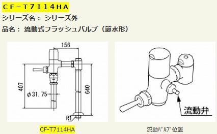 ▽INAX LIXIL 【CF-T7114HA】流動式フラッシュバルブ(節水形)