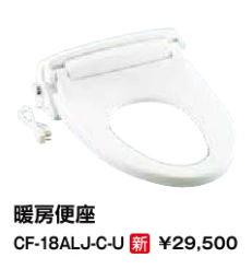INAX LIXIL 暖房便座【CF-18ALJ-C-U】