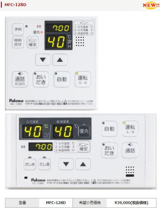 ψパロマ ガスふろ給湯器 リモコン【MFC-128D】