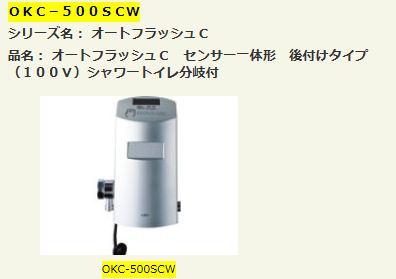 INAX LIXIL 大便器自動洗浄システム【OKC-500SCW】オートフラッシュC センサー一体形 後付けタイプ(100V)シャワートイレ分岐付