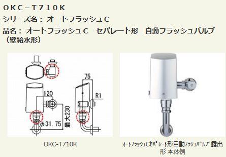 INAX LIXIL フラッシュバルブ【OKC-T710K】オートフラッシュC セパレート形 自動フラッシュバルブ(壁給水形)