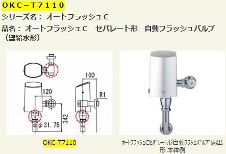 INAX LIXIL 大便器自動洗浄システム【OKC-T7110】オートフラッシュC セパレート形 自動フラッシュバルブ(壁給水形)