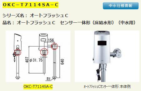INAX LIXIL 大便器自動洗浄システム【OKC-T7114SA-C】オートフラッシュC センサー一体形(床給水形)(中水用)受注生産4週間