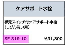 INAX LIXIL ケアサポート水栓【SF-319-10】手元スイッチ付ケアサポート水栓(しびん洗い用)