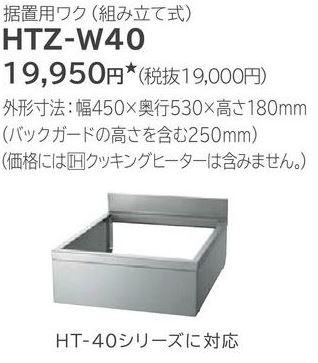 日立 IHクッキングヒーター 関連部材【HTZ-W40】据置用枠(組立式) 外形寸法 幅450X奥行530X高さ180mm