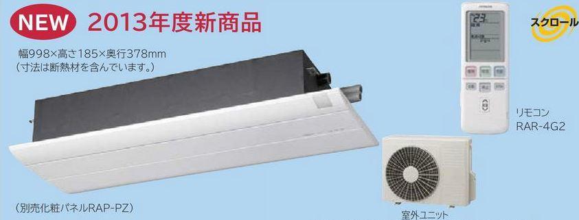 β日立 ハウジングエアコン【RAP-25C2】一方向天井カセット シングルタイプ Pシリーズ 8畳程度