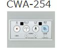 ▽INAX 設備機器部材【CWA-254】大型リモコン 100V式 受注生産3週間