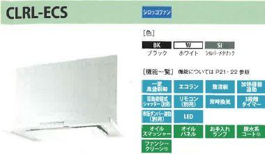 ##富士工業シロッコファン【CLRL-ECS-901SI】(シルバーメタリック)900間口ecoフード前幕板別売受注約2週