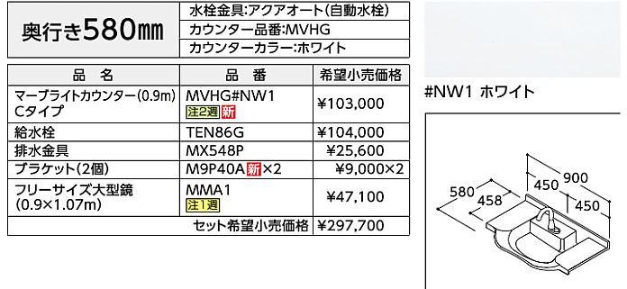 ##TOTO 車いす対応洗面 セット品番【MVHG】居室向け マーブライトカウンター 受注生産2週間
