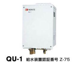 ノーリツ 給湯洗濯機注水ユニット 【QU-1】即出湯ユニット