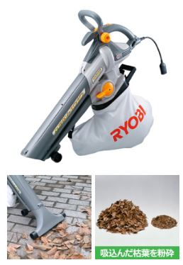 RYOBI/リョービ/京セラ【RESV-1010】(697201A)ブロワバキューム ダストバッグ容量25L