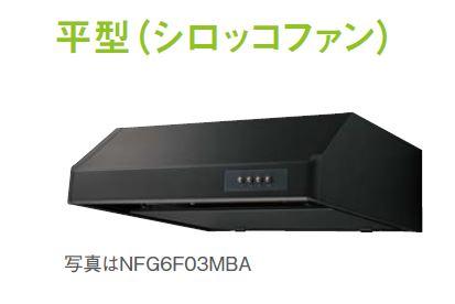 ###♪ノーリツ レンジフード【NFG6F03MBA】(ブラック)平型(シロッコファン) 60cmタイプ