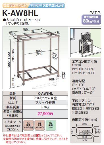 オーケー器材 スカイキーパー アルミキーパー【K-AW8HL】2段置台 耐食アルミ合金 最大積載質量80kg×2台 (旧品番K-AW8GL)