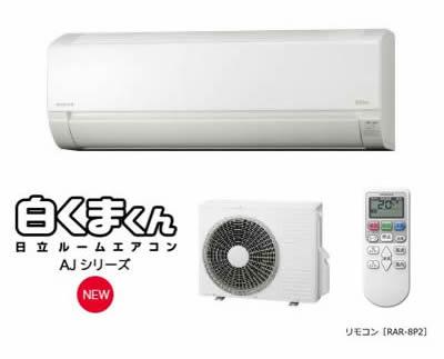 6月上旬発売予定 日立 ルームエアコン【RAS-AJ40J W】白くまくん スターホワイト 2019年 AJシリーズ 単相100V 14畳程度 (旧品番 RAS-AJ40H W)