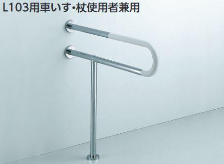 TOTO アクセサリー【T114CP23】パブリック用手すり コンビネーションタイプ(φ34) L103用車いす・杖使用者兼用