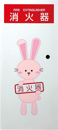 ####u.ダイケン 消化器ボックス【FBD2A-SL2】FBD2A-SL型 全埋込型 スチール扉 下地材不要 屋内仕様 ウサギ
