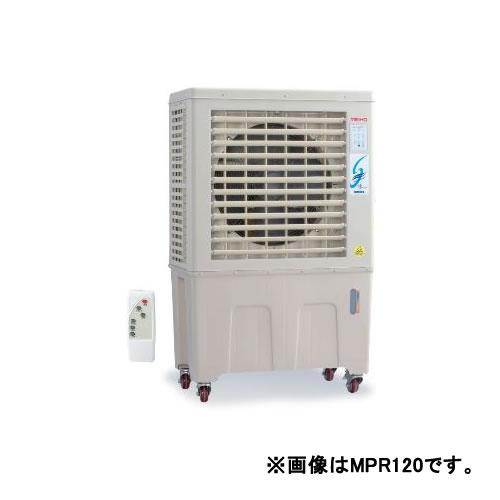 メイホー/MEIHO ワキタ【MPR120】すずかぜ MPRシリーズ パワフル冷風機 120L 100V