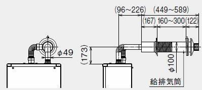 ♪ノーリツ 関連部材【0503064】OH-CG用 給排気トップ FF-49-02E 薄型給排気筒セット
