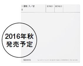 ノーリツ 関連部材【RC-3312M】熱源機別売リモコン サークルタイマー機能 カンタンタイプ