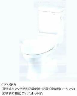 ###TOTO 組合せ便器 セット品番【CFS366BN】寒冷地 床排水 手洗なし (排水管含む)
