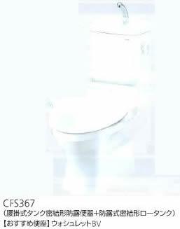 ###TOTO 組合せ便器 セット品番【CFS367BPN】寒冷地 壁排水 手洗あり