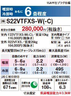 ###ダイキンルームエアコン【S22VTFXSC】ベージュ2018年モデルFXシリーズ6畳程度単相100V(旧品番S22UTFXSC)