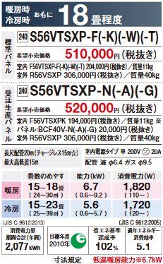 ###ダイキンルームエアコン【S56VTSXPW】ラインホワイト2018年モデルSXシリーズ18畳程度単相200V