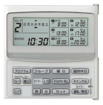 東芝 換気扇 システム部材【TCB-EXS21TL】業務用・全熱交換ユニット (マイコンタイプ用) スケジュールタイマー 受注生産