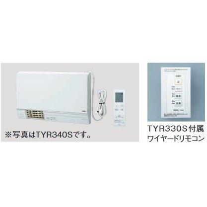 ▽《あす楽》◆15時迄出荷OK!TOTO 洗面所暖房機【TYR330S】(AC100V) ワイヤードリモコン(有線)付き