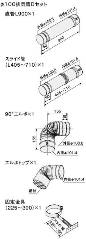 ♪ノーリツ 石油給湯器 部材【φ100排気管Dセット】(0503072) エコフィール(OTX-CH/OX-C(H))FE用部材