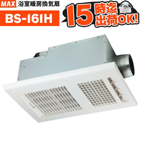 Я《あす楽》◆15時迄出荷OK!MAX/マックス 浴室暖房換気扇【BS-161H】1室換気 100V (旧品番BS-151H)