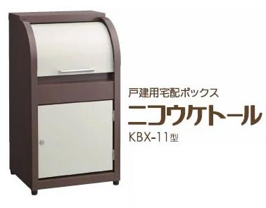 ###u.ダイケン 戸建用宅配ボックス【KBX-11】ニコウケトール