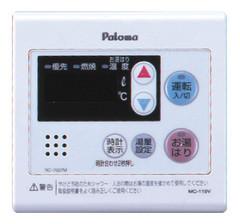 パロマ ガス給湯器部材【MC-119V】ボイスリモコン 給湯リモコン