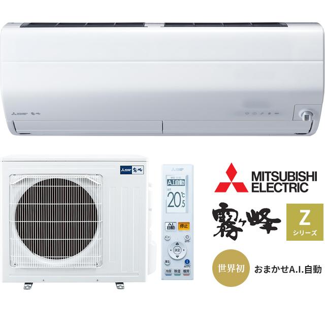 《あす楽》◆15時迄出荷OK!三菱 ルームエアコン 霧ヶ峰【MSZ-ZXV8019S W】2019年 ピュアホワイト Zシリーズ 単相200V 主に26畳 (旧品番 MSZ-ZXV8018S W)