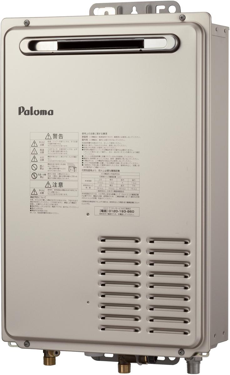 プロパンガス(LPG)ψ《あす楽》◆15時迄出荷OK!パロマ ガス給湯器【PH-1603W】壁掛型・PS標準設置型 コンパクトスタンダードタイプ 給湯専用 屋外設置 16号
