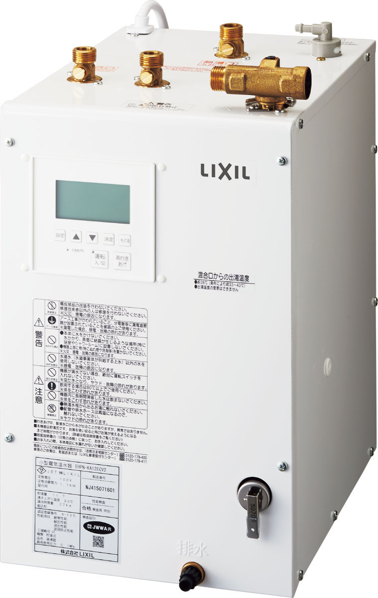 INAX/LIXIL 小型電気温水器【SEHPNKA12ECV2A2】ゆプラス ミニキッチン対応 間口120cm 飲料・洗い物用 AC100V タンク容量12L