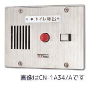 ###βアイホン【CN-1A34/A-D】1窓用表示器 移報接点付 呼出表示装置CN 受注生産約1ヶ月