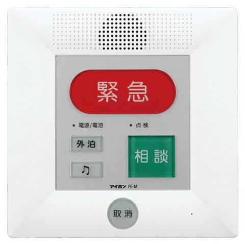 ###βアイホン【FE-M】緊急通報装置 受注生産約40日