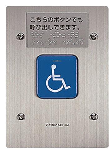 βアイホン【KBW-BCA】外部受付用増設呼出ボタン