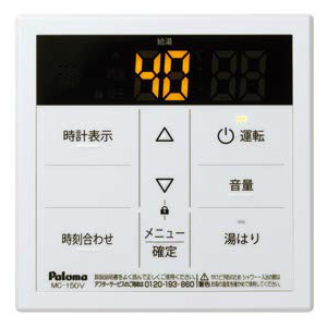 ψパロマ ガス給湯器 部材【MC-150V】ボイスリモコン 台所リモコン 給湯器(給湯専用)