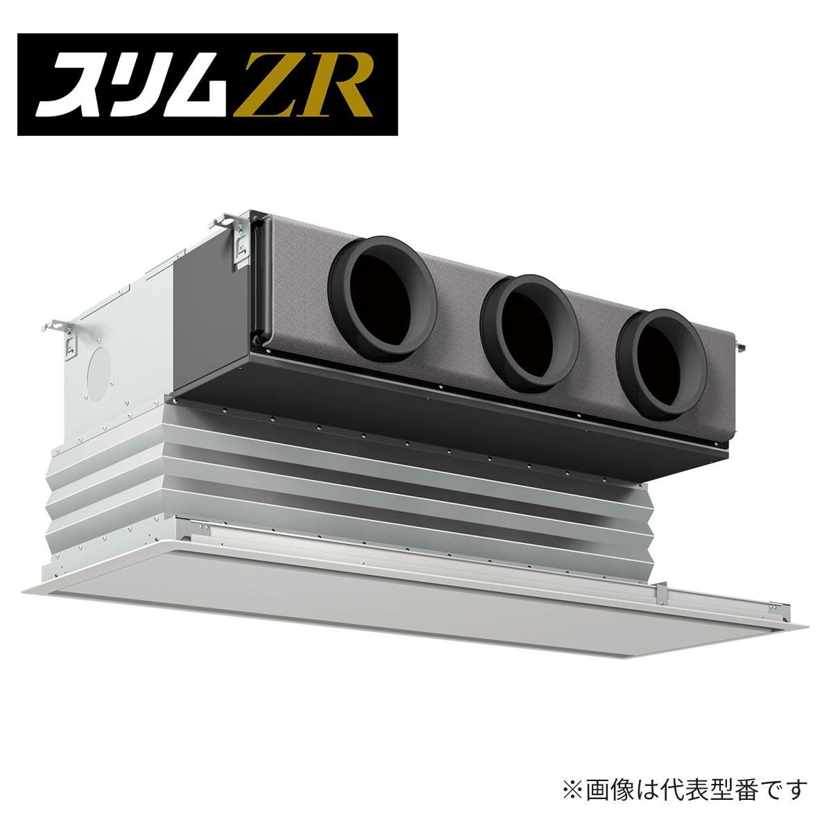 ###三菱 業務用エアコン【PDZ-ZRMP50GR】スリムZR 天井ビルトイン形 標準シングル 三相200V 2馬力