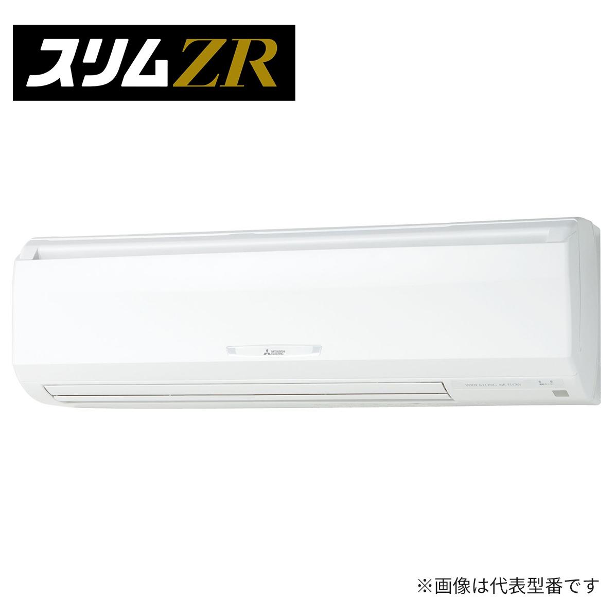 ###三菱 業務用エアコン【PKZ-ZRMP56KLR】スリムZR 壁掛形 標準シングル ワイヤレス 三相200V 2.3馬力