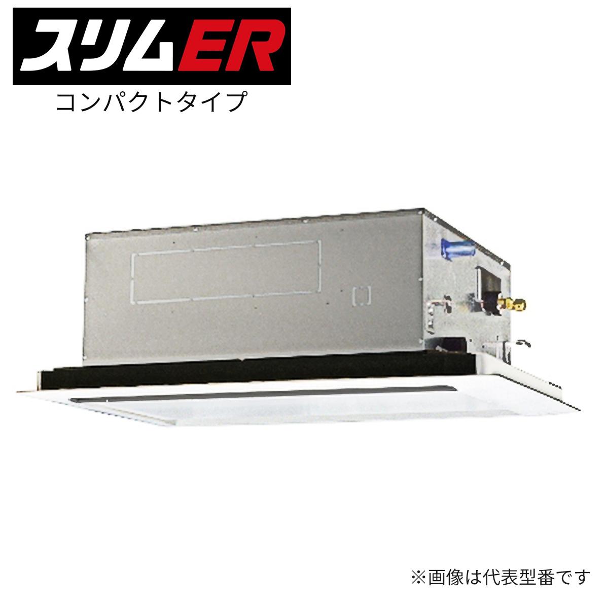 ###三菱 業務用エアコン【PLZ-ERMP160LT】スリムER コンパクトタイプ 2方向天井カセット形 標準シングル 三相200V 6馬力