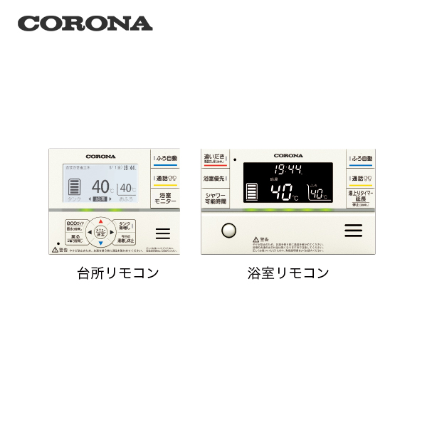 コロナ エコキュート 部材【RBP-FAD2(S)】インターホンリモコンセット