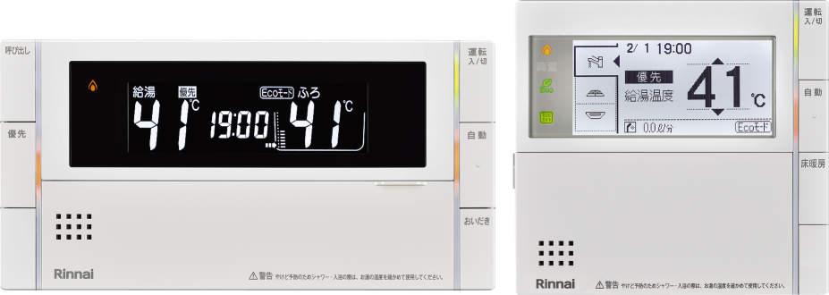 リンナイ ガス給湯暖房用熱源機リモコン【MBC-300VF(B)】ボイスリモコン 浴室・台所リモコンセット 床暖房スイッチ付